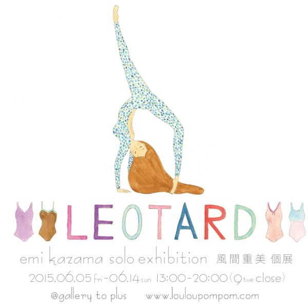 leotard_shikaku